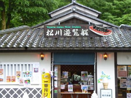 848富山9.JPG