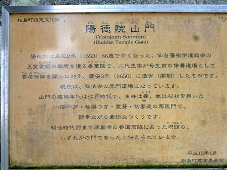 849瑞巌寺2.JPG