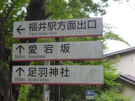 865藤島神社12.JPG