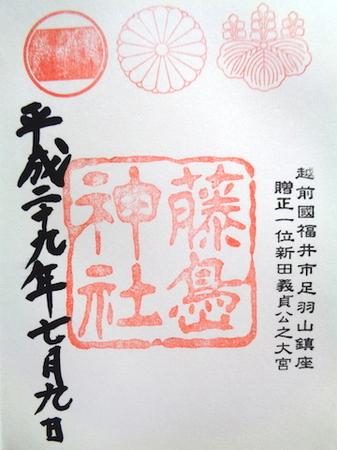 865藤島神社17.JPG