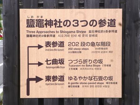 869瑞巌寺・塩竈神社13.JPG