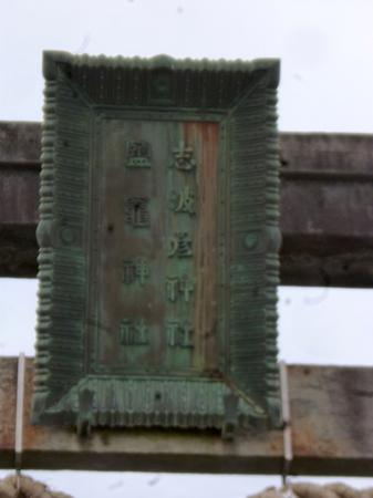 869瑞巌寺・塩竈神社15.JPG