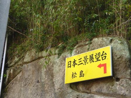 869瑞巌寺・塩竈神社2.JPG