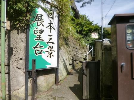 869瑞巌寺・塩竈神社3.JPG