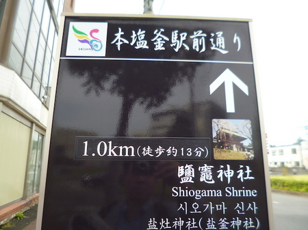 869瑞巌寺・塩竈神社8.JPG