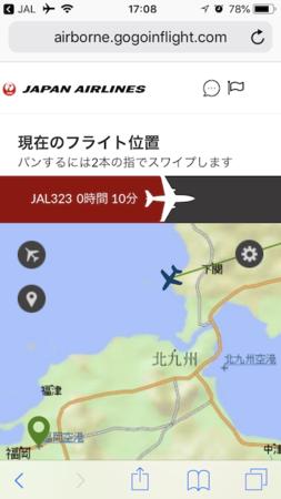 877羽田−福岡5.png