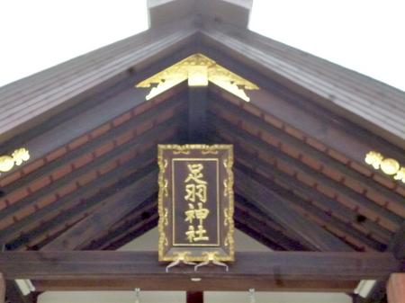 881足羽神社・毛谷黒龍神社12.JPG