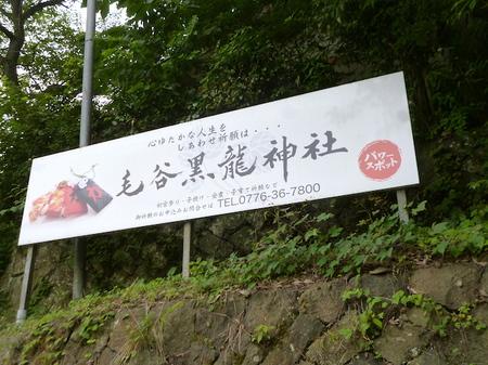 881足羽神社・毛谷黒龍神社17.JPG