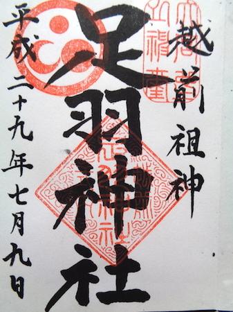 881足羽神社・毛谷黒龍神社20.JPG