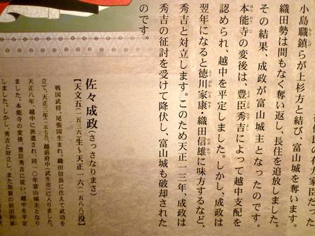 887富山7.JPG