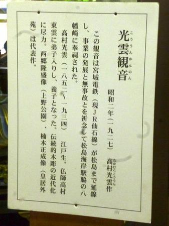894瑞巌寺9.JPG
