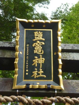897鹽竈神社13.JPG
