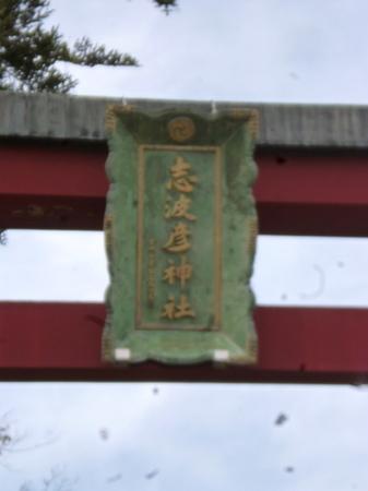 897鹽竈神社8.JPG