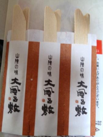 899お土産10.JPG