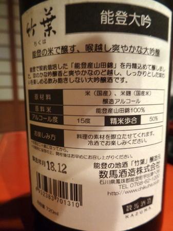 899夕食19.JPG