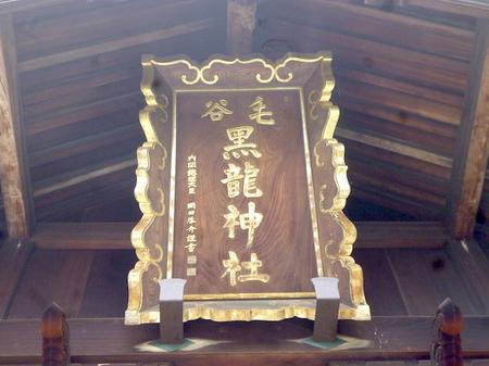 901毛谷黒龍神社-柴田神社7.JPG