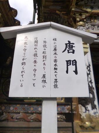 904日光東照宮14.JPG