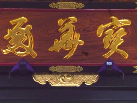 915瑞巌寺4.JPG