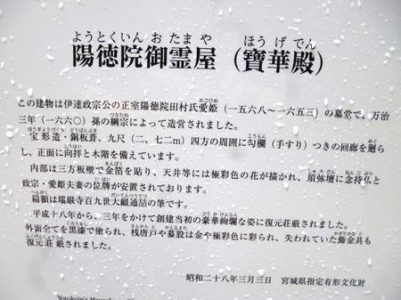 915瑞巌寺5.JPG
