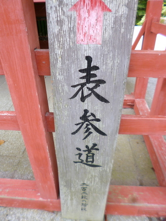 917鹽竈神社17.JPG