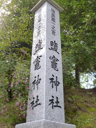 917鹽竈神社3.JPG