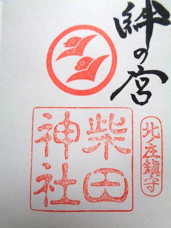 921柴田神社21.JPG