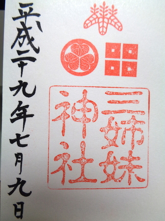 921柴田神社22.JPG