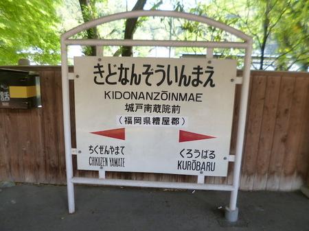 922夕食後-南蔵院14.JPG