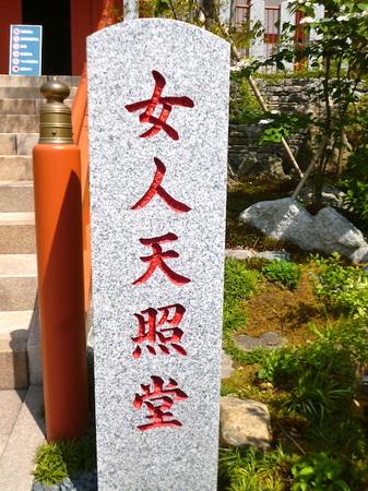 922夕食後-南蔵院19.JPG