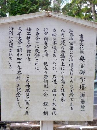 925日光東照宮16.JPG