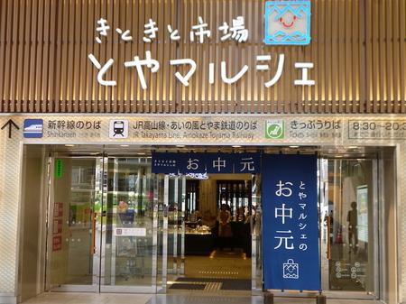 926富山14.JPG