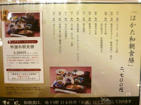 936朝食2.JPG