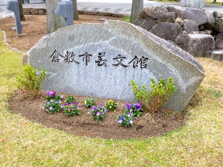 945倉敷11.JPG