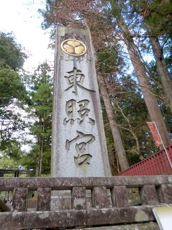 945日光東照宮20.JPG