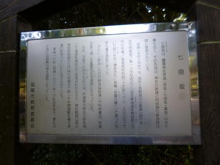 957鹽竈神社11.JPG