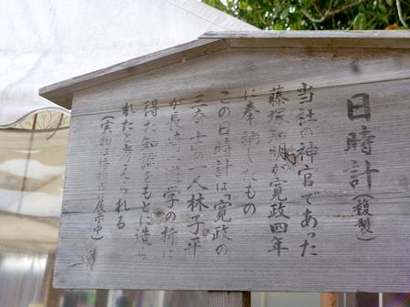 957鹽竈神社3.JPG