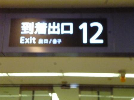 971福井−羽田21.JPG