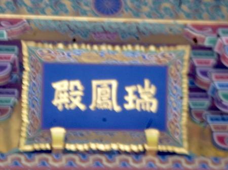 979瑞鳳殿12.JPG