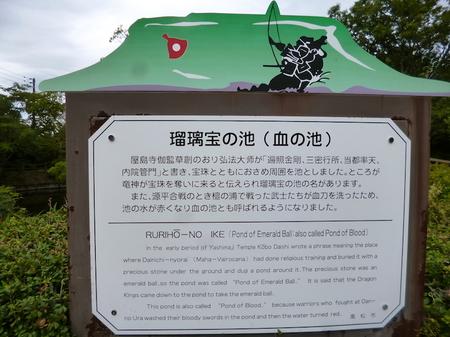 981瑠璃宝の池・琴電屋島1.JPG