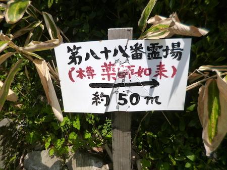 987南蔵院20.JPG