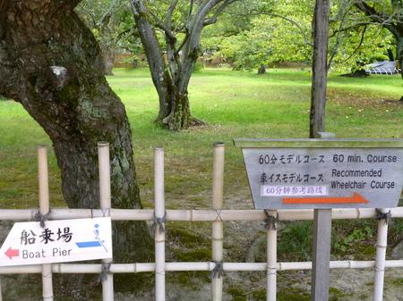 992栗林公園3.JPG