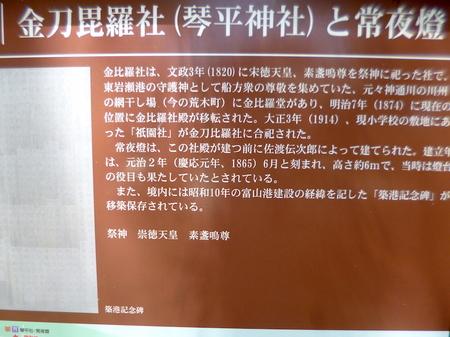 997富山7.JPG