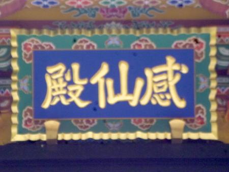 999瑞鳳殿1.JPG