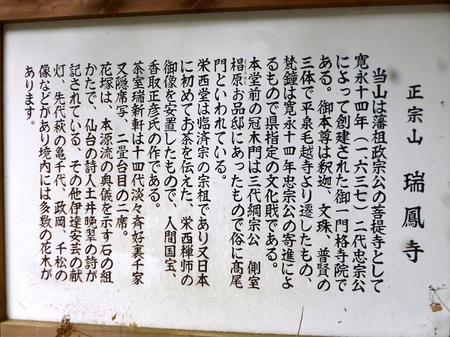999瑞鳳殿13.JPG