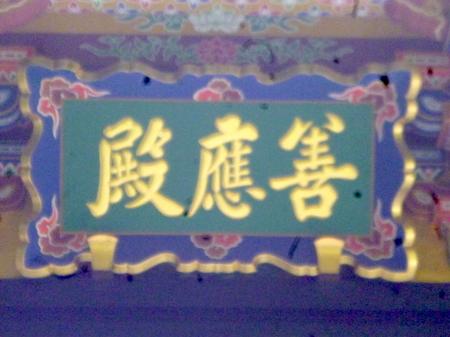 999瑞鳳殿5.JPG