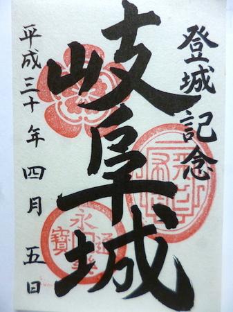 岐阜城御朱印.JPG