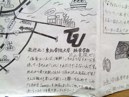 東北学院大学本塩釜マップ1.JPG