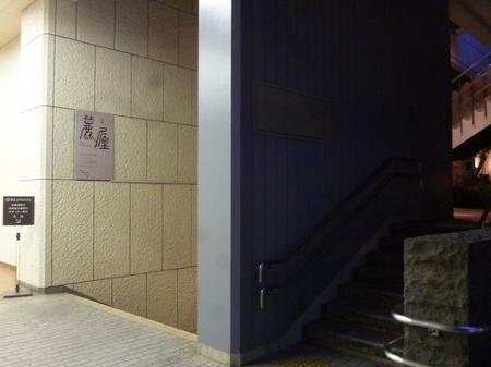 麓屋1.JPG
